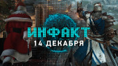 Инфакт от 14.12.2016 — For Honor, Yooka-Laylee, HITMAN…