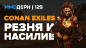 ММОдерн №129 [самое интересное из мира ММО] — Conan Exile, Black Desert, EVE Online, Guild Wars 2…