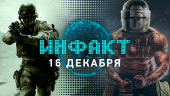 Инфакт от 16.12.2016 — Rainbow Six Siege, Modern Warfare Remastered, Daymare: 1998…