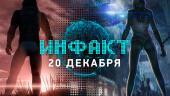 Инфакт от 20.12.2016 — Resident Evil 7 biohazard, Star Citizen, Nintendo Switch…