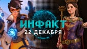 Инфакт от 22.12.2016 — Overwatch, Sid Meier's Civilization VI, The Long Dark…