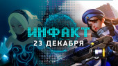 Инфакт от 23.12.2016 — Overwatch, Survarium, Gravity Rush 2, «Игромир 2017»…