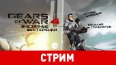 Gears of War 4. Внезапные шестерёнки