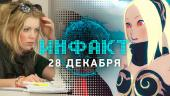 Инфакт от 28.12.2016 — Hellblade, Double Dragon IV, Gravity Rush 2…