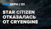 ММОдерн №131 — Star Citizen, Revelation, Final Fantasy 14…