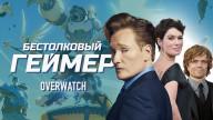 Бестолковый геймер. Overwatch, Питер Динклэйдж и Лина Хиди