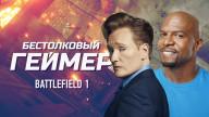 Бестолковый геймер. Battlefield 1 и Терри Крюс