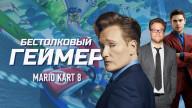 Бестолковый геймер. Mario Kart 8, Сет Роген и Зак Эфрон