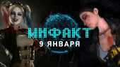 Инфакт от 09.01.2017 — Half-Life 3, Mass Effect Andromeda, Injustice 2…