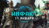 Инфакт от 11.01.2017 — Scalebound, For Honor, Paragon, Project Valerie…