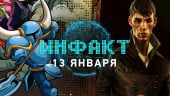 Инфакт от 13.01.2017 — Half-Life 3, Dishonored 2, Steam, Shovel Knight…