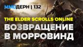 ММОдерн №132 — World of Warcraft Elysium, Elder Scrolls Online…