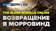 ММОдерн №132 — World of Warcraft Elysium, Elder Scrolls Online…
