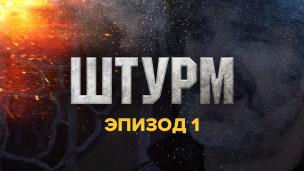 Штурм — эпизод 1