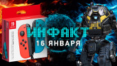 Инфакт от 16.01.2017 — Nintendo Switch, Titanfall 2, The Legend of Zelda…