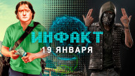 Инфакт от 19.01.2017 — Watch Dogs 2, Perception, Nioh, Dead Effect 2…
