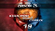 Красные против Синих: 3-й сезон. Эпизод 19: Буря