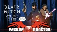 Разбор полетов. Blair Witch Volume 2 & 3