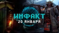 Инфакт от 20.01.2017 — For Honor, Rainbow Six Siege, Call of Cthulhu…