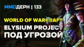 ММОдерн №133 — World of Warcraft Elysium, Conan Exiles…