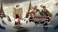 Dungeons & Dragons. Пошутили и хватит!