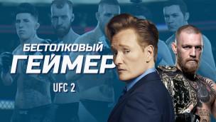 Бестолковый геймер. UFC 2 и Конор Макгрегор
