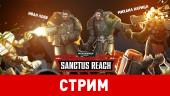 Warhammer 40,000: Sanctus Reach. Грибы против волков