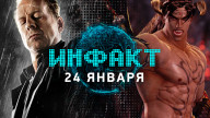 Инфакт от 24.01.2017 — Tekken 7, Dark Souls 3, Sin City, Rainbow Six Siege…