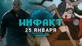 Инфакт от 25.01.2017 — The Banner Saga 3, Resident Evil 7, Friday the 13th…