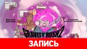 Gravity Rush 2. Девушка и её кошка