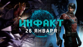 Инфакт от 26.01.2017 — SWAT 4, Prey, Injustice 2…