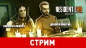 Resident Evil 7: Biohazard. Добро пожаловать в семью!