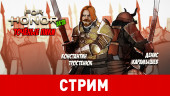 For Honor. Точёные пики