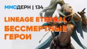 ММОдерн №134 — Revelation, Conan Exiles, Lineage Eternal…
