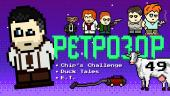 Ретрозор №49 — Chip's Challenge, Duck Tales, E.T…
