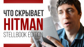 Что скрывает HITMAN Steelbook Edition