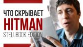 Что скрывает HITMAN Steelbook Edition