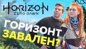 Horizon Zero Dawn. Горизонт завален?