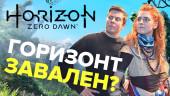 Horizon Zero Dawn. Горизонт завален?