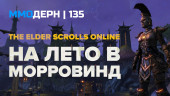 ММОдерн №135 — Dark and Light, TESO Morrowind, The Old Republic…