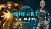 Инфакт от 06.02.2017 — Conan Exiles, «Гвинт», Mass Effect: Andromeda…