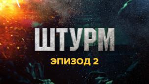 Штурм — эпизод 2