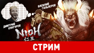 Nioh. Witcher Souls
