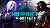 Инфакт от 10.02.2017 — Destiny 2, Little Nightmares, Castlevania…