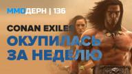 ММОдерн №136 — Conan Exiles, Blade & Soul, Lineage Eternal, Bless…