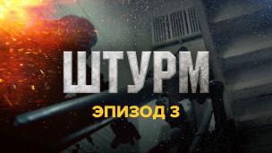 Штурм — эпизод 3