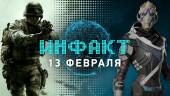 Инфакт от 13.02.2017 — Call of Duty 2017, Mass Effect: Andromeda, GreedFall…