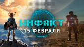 Инфакт от 15.02.2017 – Mass Effect: Andromeda, The Legend of Zelda: Breath of the Wild…