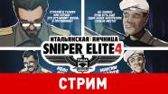 Sniper Elite 4. Итальянская яичница