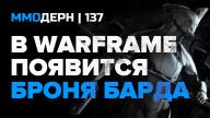 ММОдерн №137 — Warframe, TESO Morrowind, EVE Online, WoW…